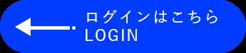 ログインはこちら LOGIN