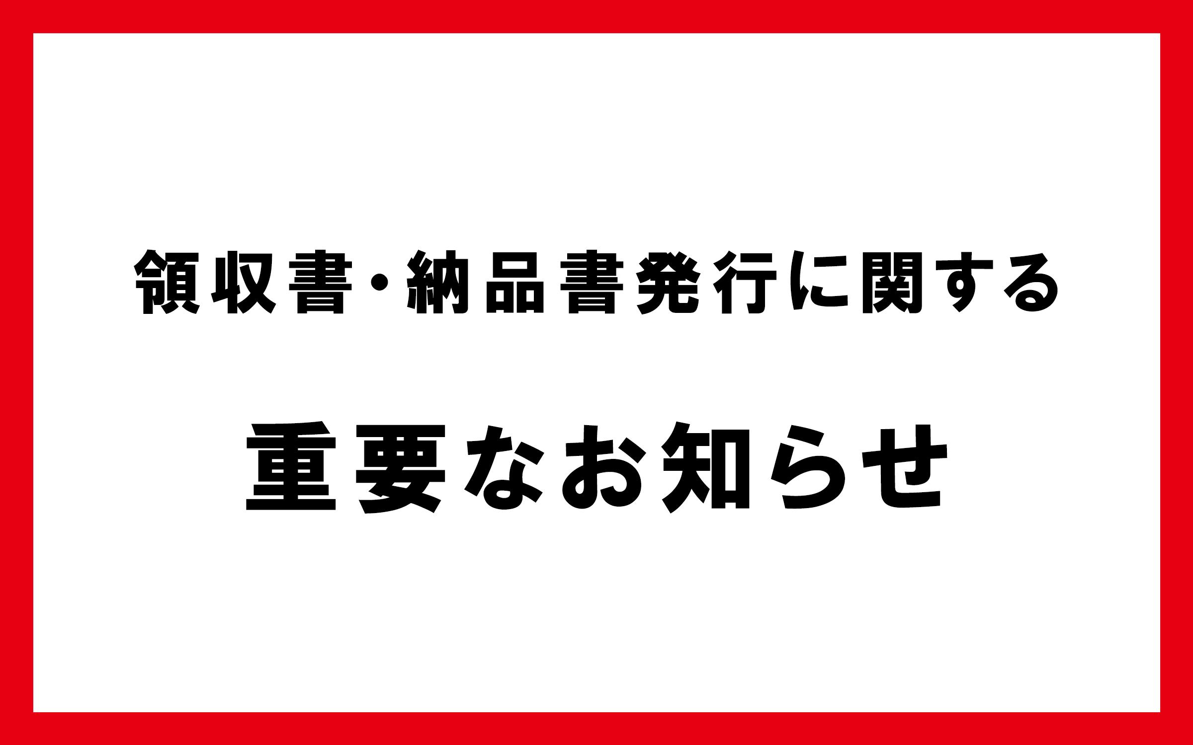 領収書・納品書発行に関する重要なお知らせ